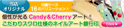 個性が光るCandy&Cherryアート!こだわりスワロ仕様のネイルアート銀行印